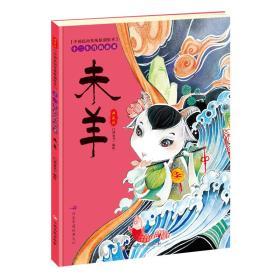 【中国民间传统原创绘本】十二生肖的由来:未羊(典藏版)