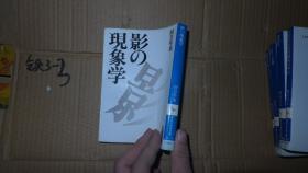 影の现象学 日文原版