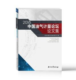 2018中国汽油计量论坛论文集