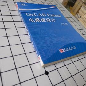 OrCAD Un1son电路板设计