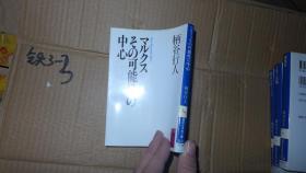 マルクスその可能性の中心 日文原版
