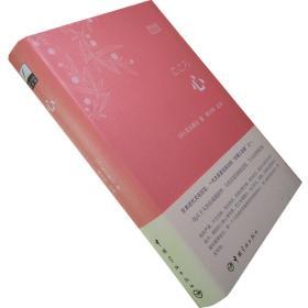 心 夏目漱石 汉语日语对照双译 正版书籍