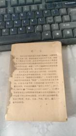 俄华学生词典(机械专业用)前面没有书皮