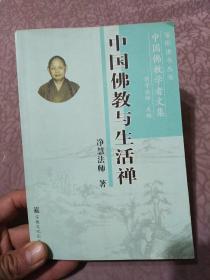 中国佛教与生活禅