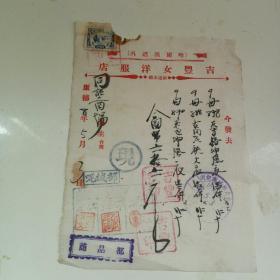 民国满洲国同记商场票证之二十一(带税票)