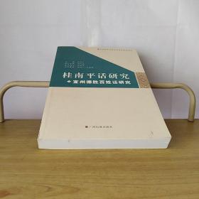 桂南平话研究——宜州德胜百姓话研究