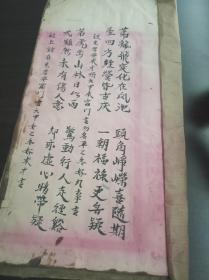 潮州陈两合,手抄签诗