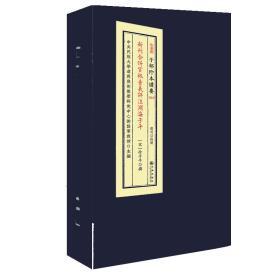 子部珍本备要第024种:新刊合并官板音义评注渊海子平手工宣纸线装古籍16开2册九州传射