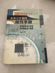 企业会计制度操作手册