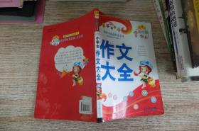 阳光阅读:小学生作文大全