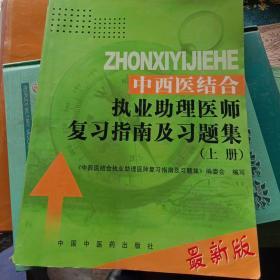中西医结合执业助理医师复习指南及习题集