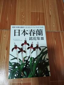 日本春兰铭花集-3