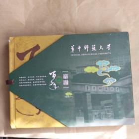 《华中师范大学百年华诞》纪念册 有邮票 多枚包银的纪念章  有国家金银及制品质量监督检验中心