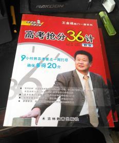 高考抢分36计 政治(王金战临门一脚系列)