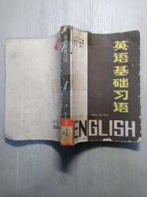 英语基础习语