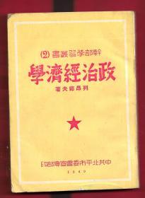 红色文献【政治经济学】
