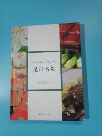 昆山名菜(16开精装 包邮)