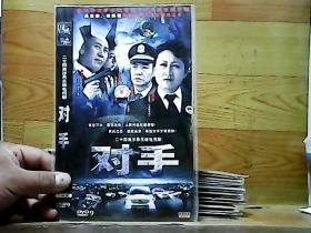 对手;2碟装DVD【国语发音中文字幕】