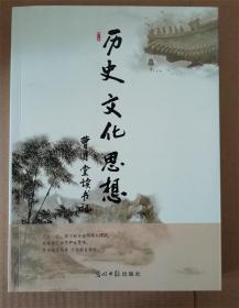历史文化思想(作者签名本)