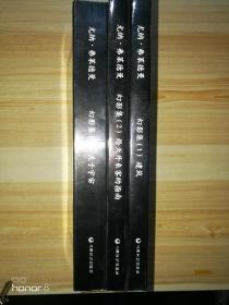 幻影集:《幻影集(1)建筑》;《幻影集(2)给天外来客的指南》;《幻影集(3)关于宇宙》