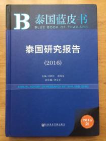泰国蓝皮书:泰国研究报告 (2016)