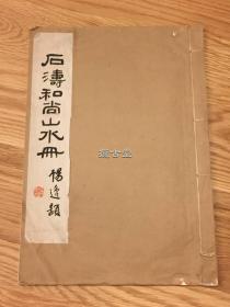 石涛和尚山水册  上海美术工艺制版社  1921年 珂罗版精印  线装一册    海派著名画家杨逸题签条  品相完好