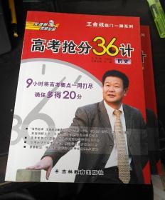 高考抢分36计 历史(王金战临门一脚系列)
