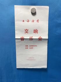 上海乐团 交响音乐会