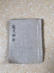 手抄本,「龙文鞭影」存下册一册全,32开尺寸