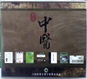 台湾中医药成果DVD