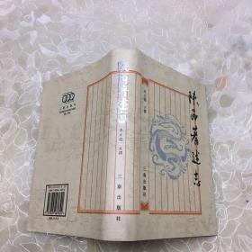 陕西著述志:前1066-1911