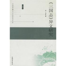 中国古籍与文化研究丛书(第2辑):三国志异文研究
