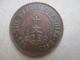 铜元,开国纪念币,两点星,稀少版