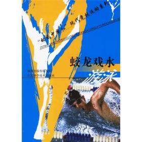 蛟龙戏水:游泳 。
