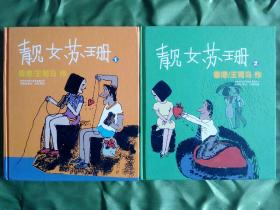 靓女苏珊(全二册)硬精装1996年10月一版一印10000册   王司马漫画不朽之作