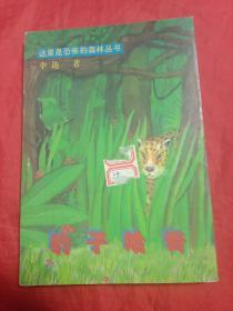 豹子哈青(这里是恐怖的森林丛书)