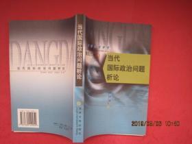 当代国际政治问题析论(2004年1版1印,印500册)