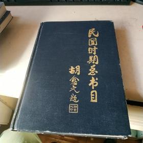 民国时期总书目 军事(1911-1949)