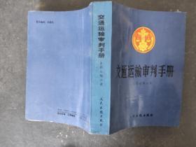 交通运输审判手册.水路运输分册