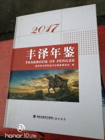 丰泽年鉴2017