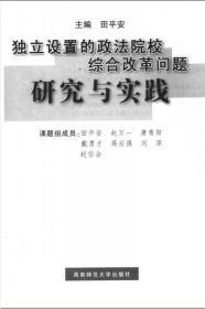 独立设置的政法院校综合改革问题研究与实践