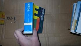 英和辞典 日文原版·