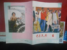 中原民兵1971.4【封面美 品相好】