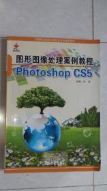 图形图像处理案例教程(photoshop  CS5)