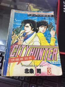 侠探寒羽良 卷二(3)