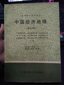 中国经济地理修订三版
