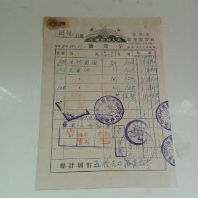民国满洲国同记商场票证之二十三(带税票)