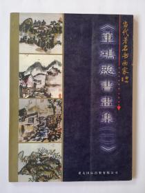 董红飚书画集(一)董鸿飚签名