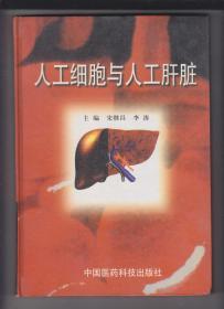 人工细胞与人工肝脏