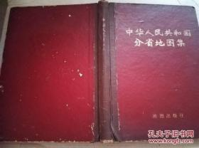 《中华人民共和国分省地图集》16开精装 前有毛像 1976年11月1版2印